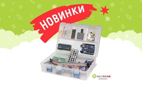 Создавайте свое пространство с Arduino-наборами OKYSTAR