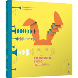 "Книга Голосно, тихо, пошепки - Творча майстерня ""Аґрафка"""