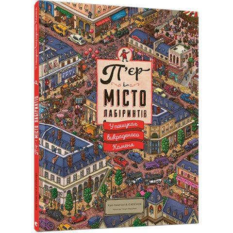 Книга П'єр і місто лабіринтів. У пошуках викраденого Каменя - Маруяма Чихиро